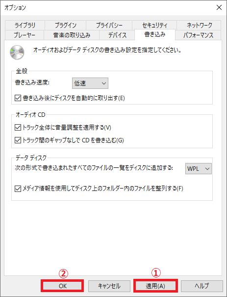3.下にある「①適用」ボタンを左クリック→「②OK」ボタンを左クリックします。