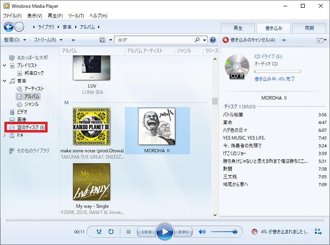 5.1曲1曲の途中経過を確認したい場合は、左の項目にある「空のディスク」を左クリックします。