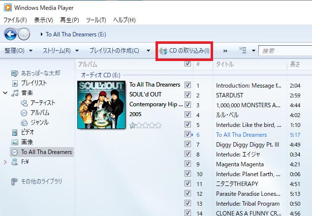 Windows Media Player12で音楽CDを取り込みする方法は「CDの取り込み」ボタンを左クリックして行う事ができます。