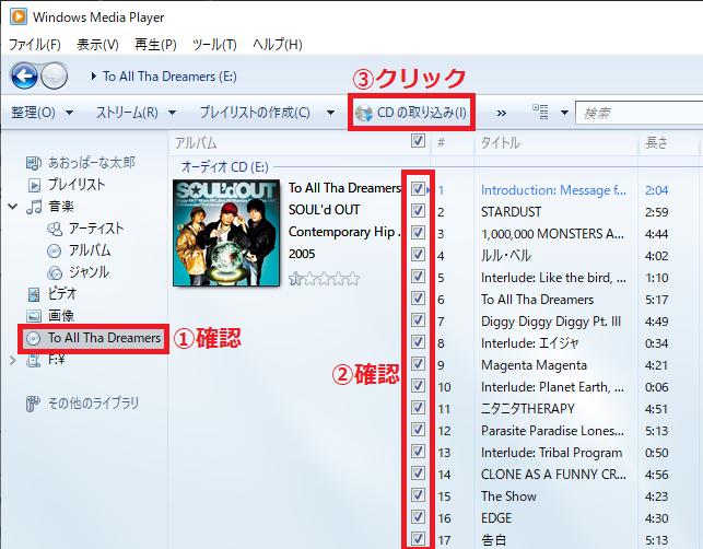 CDを入れたら左の項目にある「①CD」が選択されている事を確認→「②取り込みたい曲」にチェックが入っている事を確認→上のタブにある「③CDの取り込み」を左クリックします。