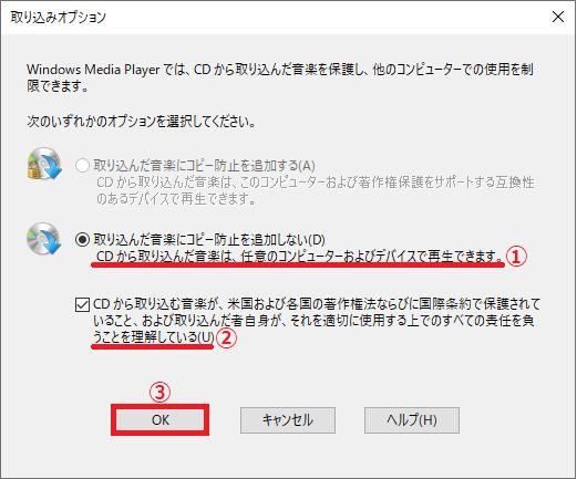 初めての場合は、下図の画面が表示されるので「①取り込んだ音楽にコピー防止を追加しない」→「②CDから取り込む音楽が~」に左クリックでチェックを入れる→「③OK」ボタンを左クリックします。