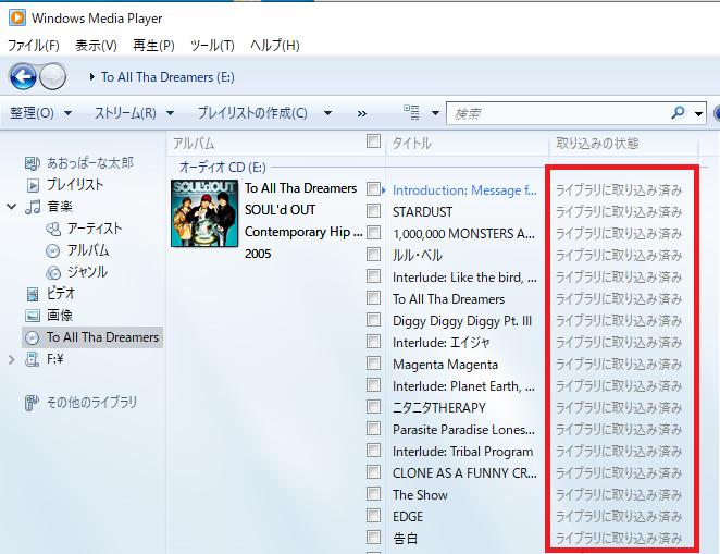 CD音楽の取り込みが完了したら「ライブラリに取り込み済み」と表示されるので、確認して完了です。