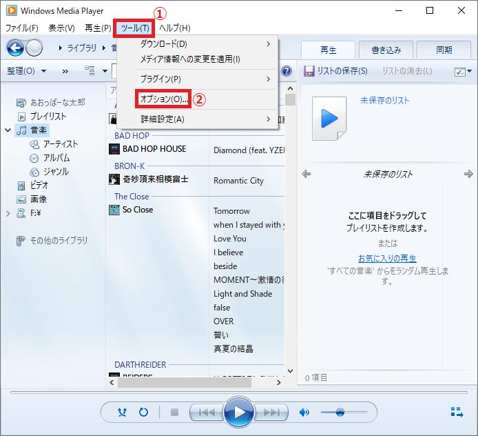 Windows Media Player12を起動したら上のタブにある「①ツール」を左クリック→「②オプション」を左クリックします。