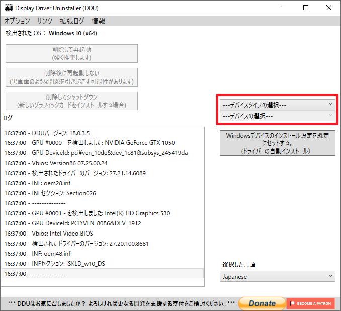 次に画面右側にある「デバイスタイプの選択」と「デバイスの選択」をクリックして、該当する項目を選んでください。