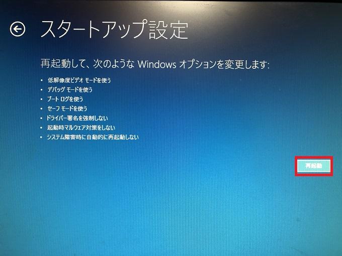 右下にある「再起動」ボタンをクリックして、パソコンを再起動させます。