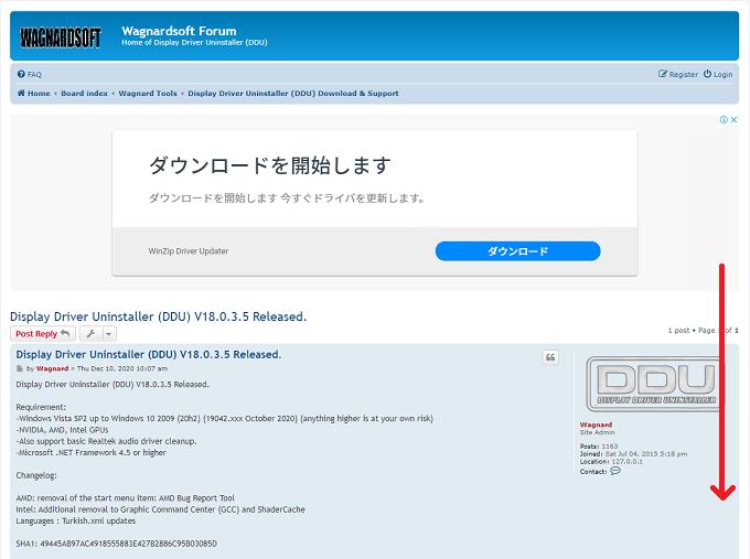 このページの下にDisplay Driver Uninstaller (DDU)のダウンロード先があるので、下にスクロールして行きます。