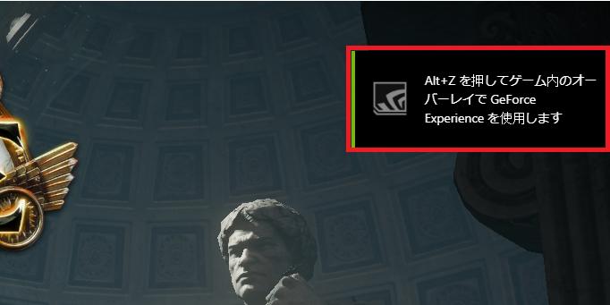 ゲームを起動すると画面右上に「Alt+Zを押してゲーム内のオーバーレイでGeforce Experienceを使用します」と表示されるので、クリックするかキーボードの「Alt+Z」で設定画面を開きます。