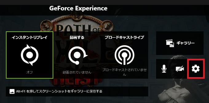 画面上にメニューが表示さるので、右にある「設定」のアイコンをクリックします。