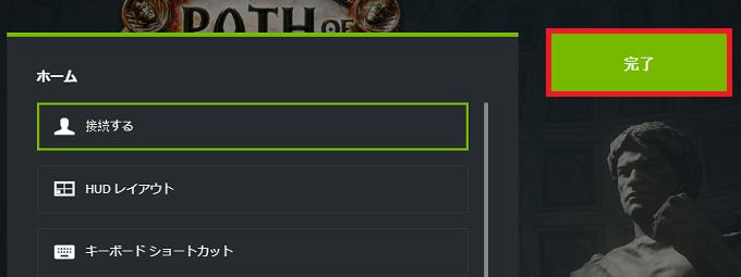 画面が切り替わるので右側にある「完了」ボタンをクリックします。