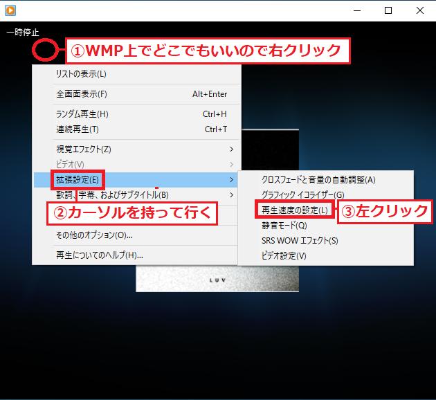 Windows Media Player12上の「①どこでも」いいので右クリック→「②拡張設定」にカーソルを持って行く→「③再生速度の設定」を左クリックします。