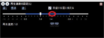 再生速度を変更するには「目盛り上」を左クリックします。
