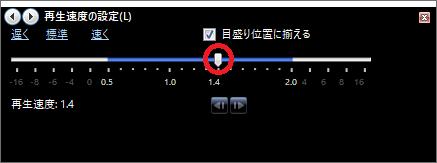 矢印が指定した速度に移動し変更されたので、楽曲や動画が指定した再生速度に変更できているか確認してください。