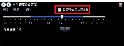 どうしても速度が意図しているものと合わない場合は、「目盛り位置に揃える」のチェックを左クリックで外して、再生速度を指定してください。