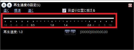 再生速度の設定画面を立ち上げた後に、下図のように何も操作できない場合は動画もしくは楽曲が再生されていない事が考えられます。