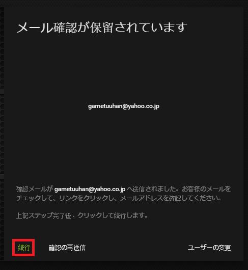 次に「GeForce Experience」のアプリの画面に戻り左下にある「続行」ボタンをクリックします。