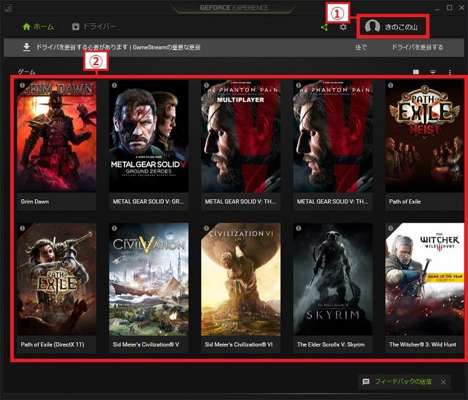 右上に「①ユーザー名」が表示され、下に「②ゲーム」が表示されれば、これでGeForce Experienceのアカウント作成は完了です。