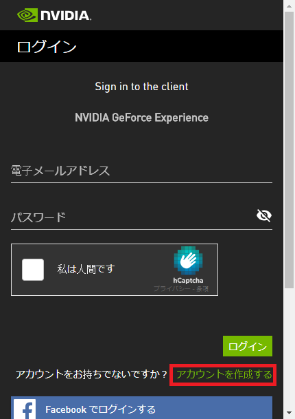 GeForce Experienceを起動後、ログイン画面になるので.右下にある「アカウントを作成する」をクリックします。