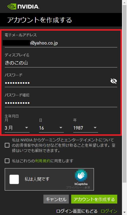 アカウントを作成する画面になるので、必要な情報を入力していきます。