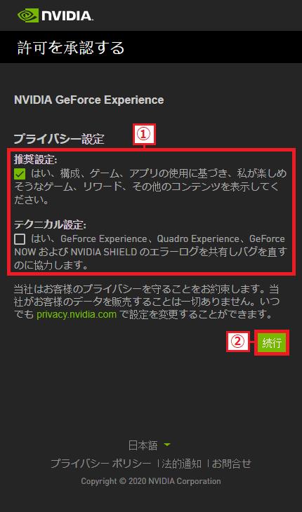 「①推奨設定、テクニカル設定」が必要であればチェックを入れる→「②続行」ボタンをクリックします。