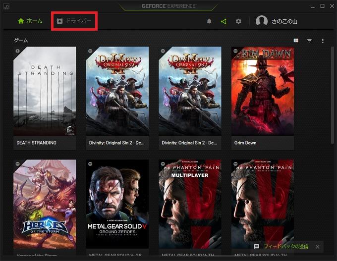 GeForce Experienceを起動後、左上にある「ドライバ」をクリックします。