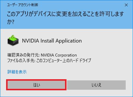 「ユーザーアカウント制御」の画面が表示されたら「はい」をクリックします。