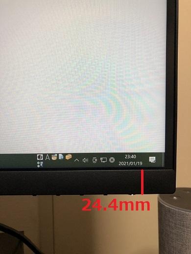 ベゼル幅 下24.4mm