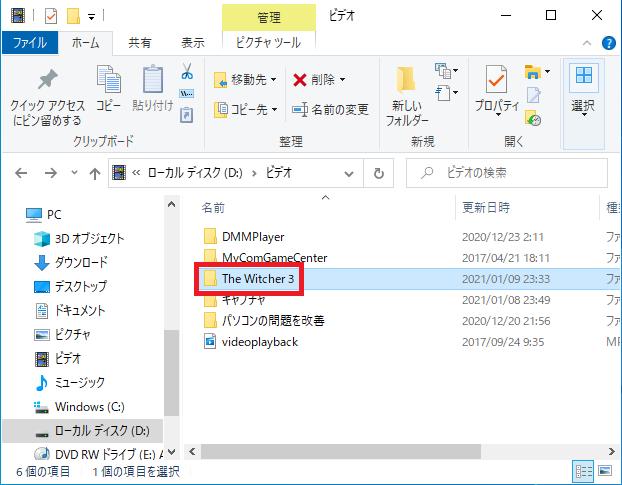 例えばWitcer3でスクリーンショットの撮影または動画を録画した場合は、「C以降のドライブ→ビデオ→Witcer3」のフォルダーの中にデータは保存されます。