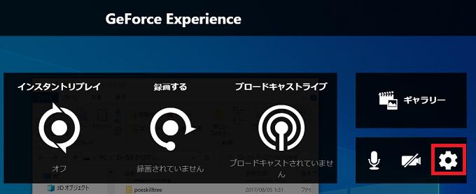 次にオーバーレイを表示させたら、右上にある「設定」のアイコンをクリックします。