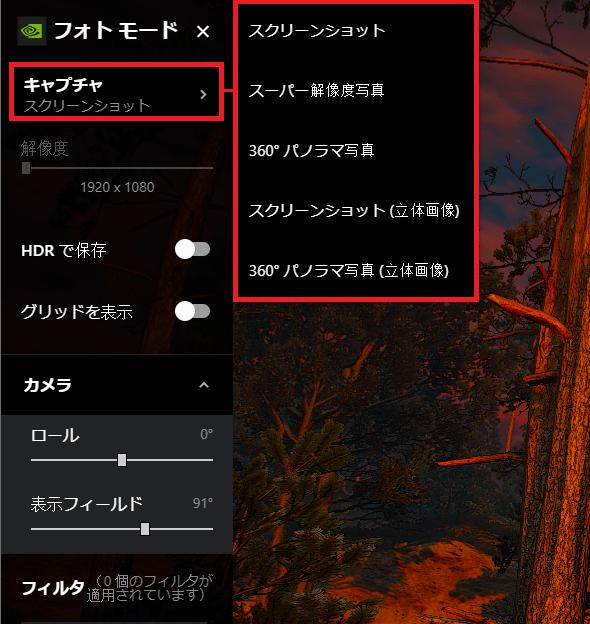 キャプチャーをクリックすると、どのような種類でスクリーンショットを撮るのかを選択する事ができます。