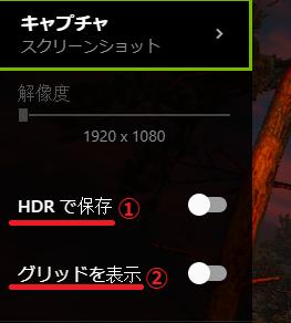 HDRとグリッドについて