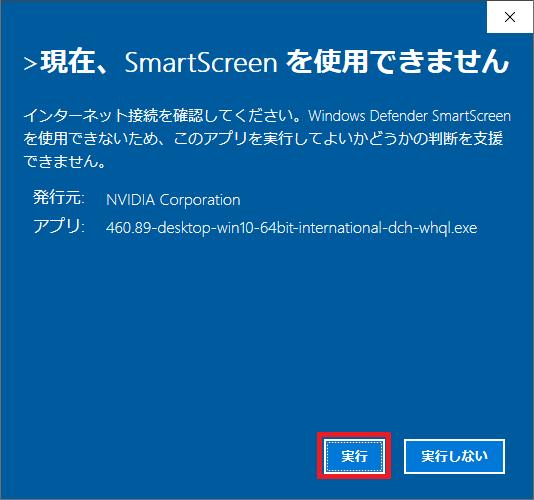 「現在、SmartScreenを使用できません」と表示されるので、「実行」をクリックします。