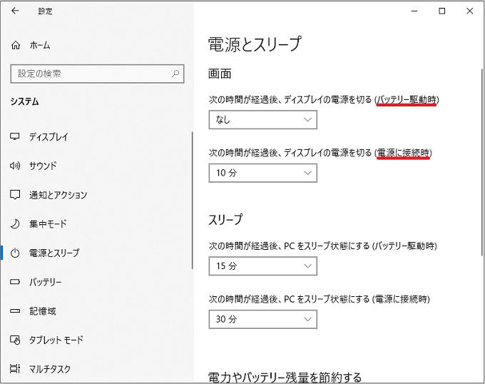 ノートPC「バッテリー駆動時」と「電源に接続時」