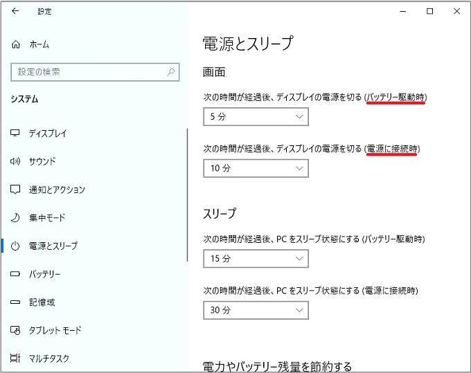 ノートパソコンの場合は「バッテリー駆動時」と「電源に接続時」があります。