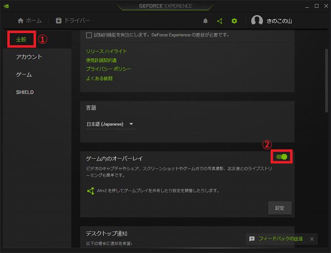 次に左側の項目が「①全般」になっていることを確認→「②ゲーム内のオーバーレイ」のボタンをクリックして「オン」にします。