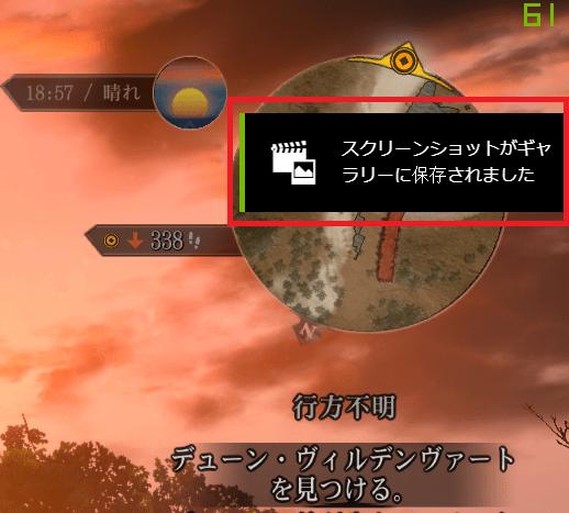ゲームを起動しスクリーンショットを撮る場所を確定したら、キーボードの「Alt」+「F1」で撮れます。「Alt」+「F1」を押すと画面右上に「スクリーンショットギャラリーに保存されました」と表示されます。