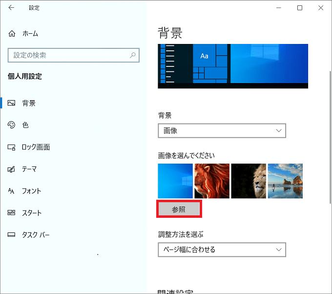 画像であれば「参照」ボタンをクリックして画像を指定します。