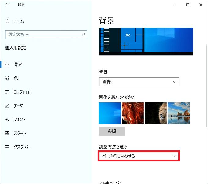 画像の幅を調整したい場合は、「調整方法を選ぶ」の項目にある「文字」をクリックします。