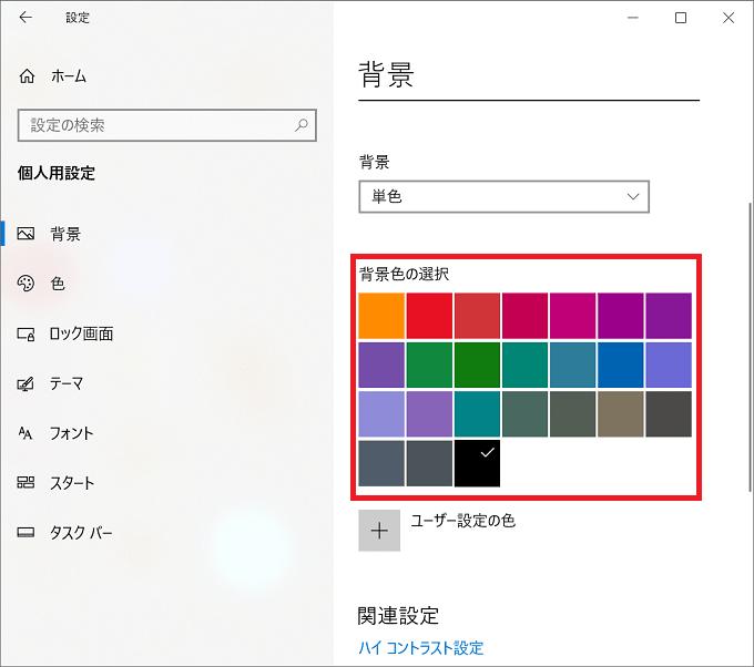 「背景色の選択」の項目からお好きな「色」を選択します。