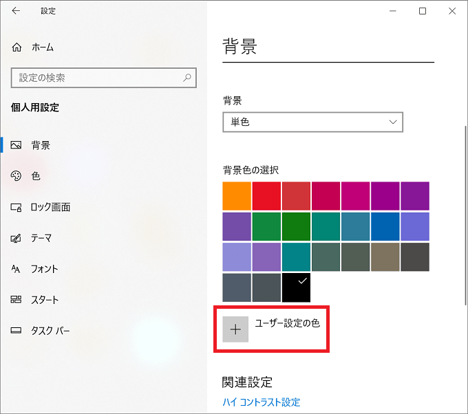 色を自分で生成したい場合は、「ユーザー設定の色」をクリックします。