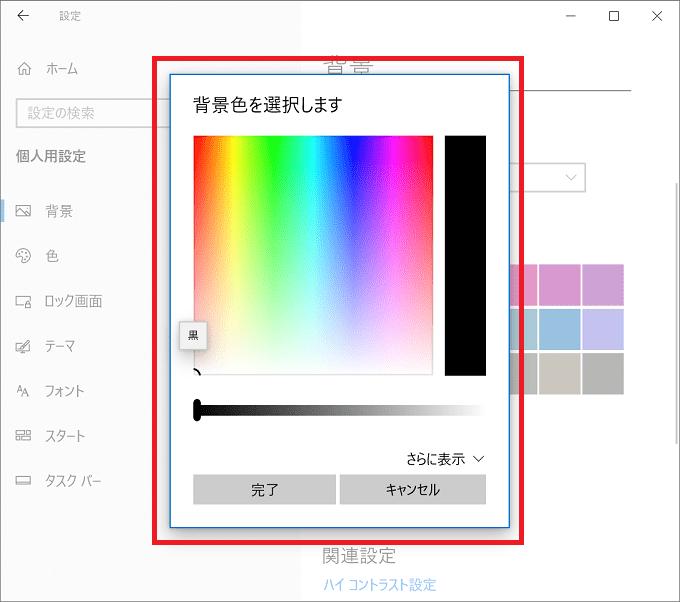 ここから色を生成できます。