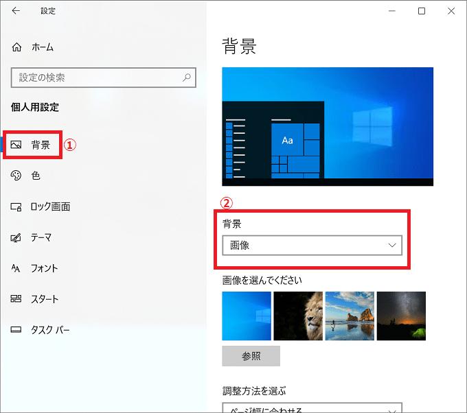 左の項目が「①背景」になっていることを確認→背景の項目にある「②文字」をクリックします。