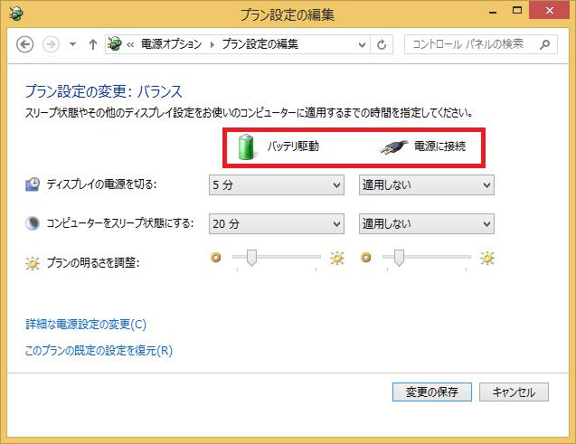 Windows8/8.1 デスクトップPCではなくノートPCの場合、「バッテリ駆動」と「電源に接続」の2項目があります。