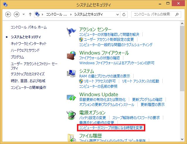 「電源オプション」の中にある「コンピューターがスリープ状態になる時間を変更」をクリックします。