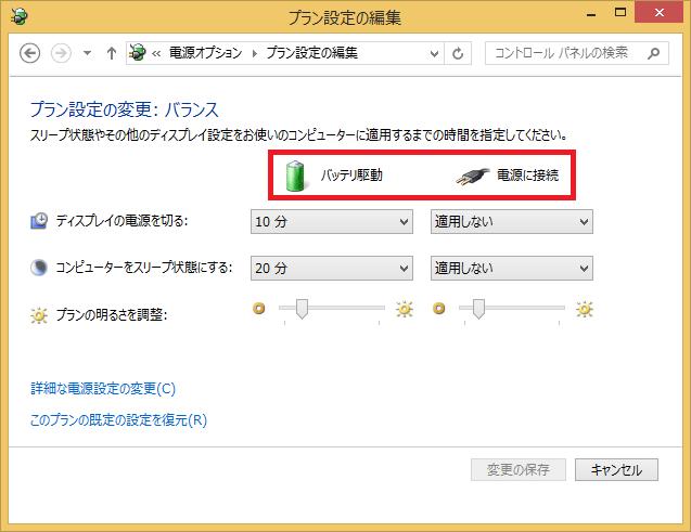 デスクトップPCには項目が1つですが、ノートPCには「バッテリ駆動」と「電源に接続」の2項目があります。