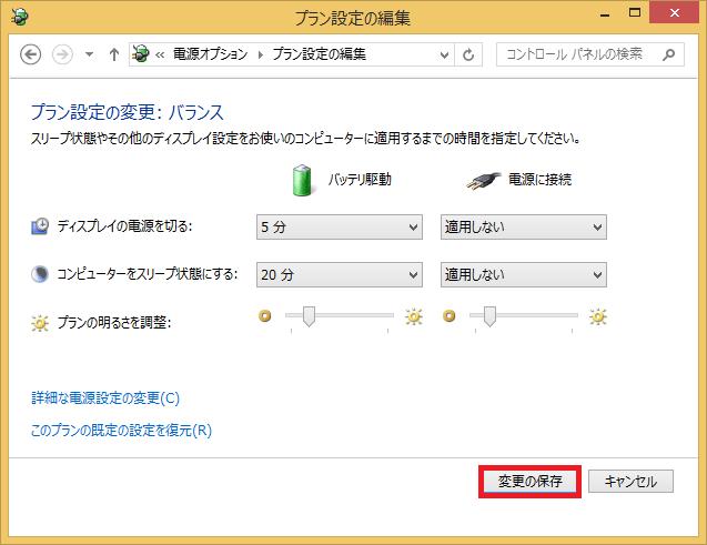 よければ最後に下にある「変更の保存」ボタンをクリックして完了です。