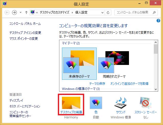 「デスクトップの背景」をクリックします。