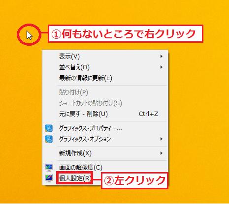 デスクトップの「①何もないところ」を右クリック→「②個人設定」を左クリックします。