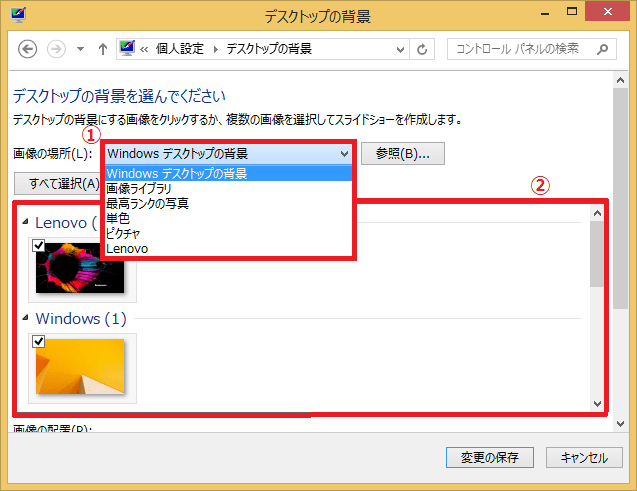 「画像の場所」の横にある「①文字」をクリックすると、フォルダーを選択することが出来ます。選択したフォルダーは「②下」に反映されます。