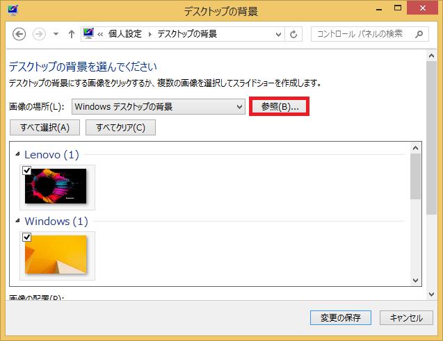 「参照」ボタンをクリックするとPC内の情報が表示されるので、そこから探します。