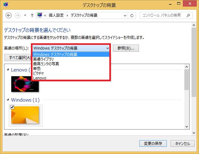 「画像の場所」の右にある「文字」をクリックしてフォルダーを選びます。